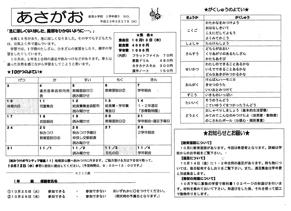 千 漢字 二 円